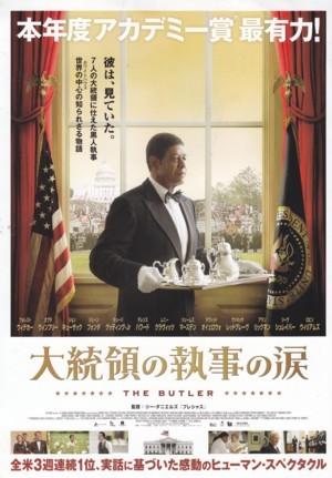映画「大統領の執事の涙」