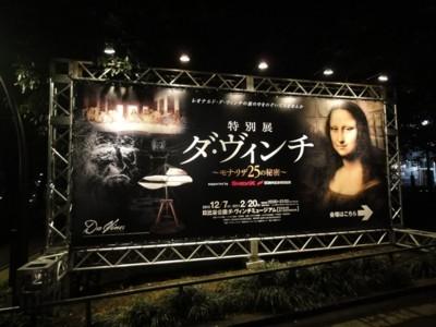 「特別展 ダ・ヴィンチ 〜モナ・リザ25の秘密〜 」