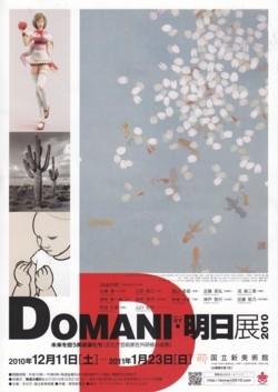 「DOMANI・明日展2010」