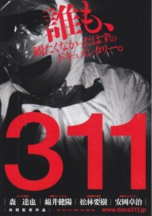 映画「311」