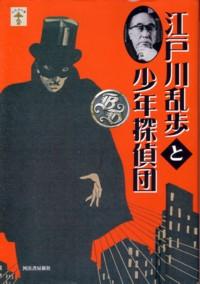 「江戸川乱歩と少年探偵団」河出書房新書