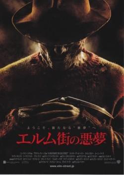 映画「エルム街の悪夢」2010年版