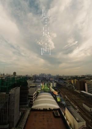 劇団維新派公演風景画」東京・池袋