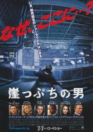映画「崖っぷちの男」
