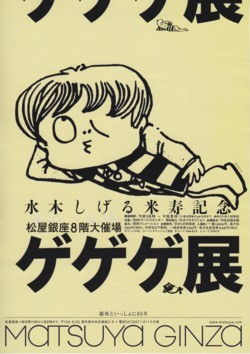 「水木しげる米寿記念 ゲゲゲ展」
