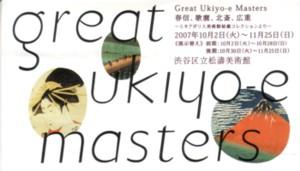 「Great Ukiyo-e Masters展」