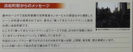 浜松町駅メッセージ
