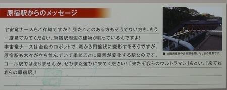 原宿駅メッセージ