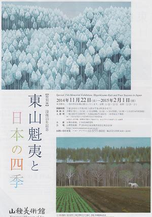 「東山魁夷と日本の四季」展
