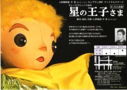 平常人形劇公演「星の王子さま」