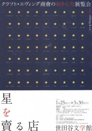 「星を売る店 クラフト・エヴィング商會のおかしな展覧会」1