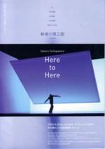 勅使河原三郎ダンス公演「Here to Here」