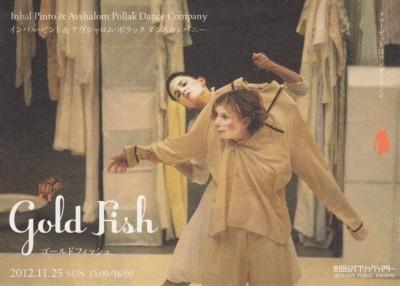 インバル・ピント&アヴシャロム・ポラック ダンスカンパニー公演「ゴールドフィッシュ」