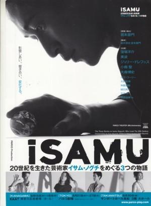 パルコプロデュース「iSAMU」
