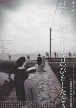 劇団維新派公演「台湾の、灰色の牛が背のびをしたとき」ポスター
