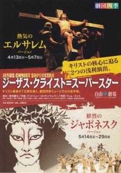 劇団四季公演「ジーザス・クライスト=スーパー・スター」2011年版