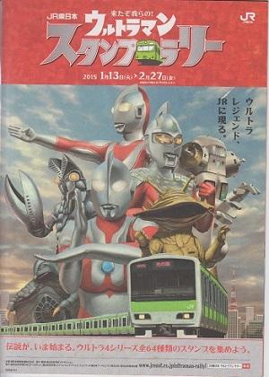 JR東日本ウルトラマンスタンプラリー