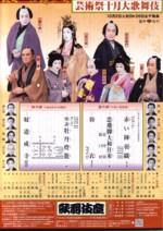 2007年10月歌舞伎