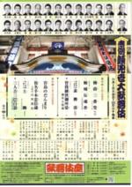 吉例顔見世大歌舞伎 2007年11月