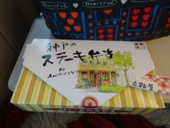 「神戸のステーキ弁当」2