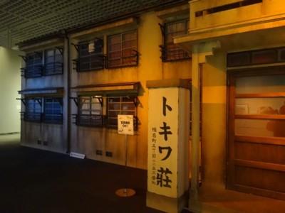 トキワ荘 復元