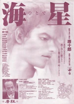 唐組第49回公演 「海星(ひとで)」