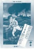 唐組公演「紙芝居の絵の町で」