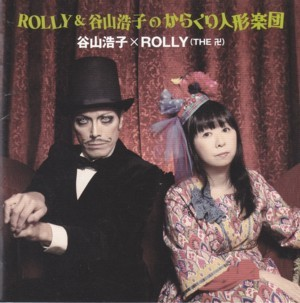 「ROLLY&谷山浩子のからくり人形楽団」