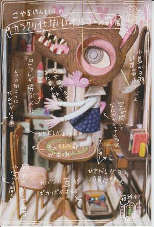 こやまけんいちのカラクリ仕掛けオルゴール箱展 箱絵本2