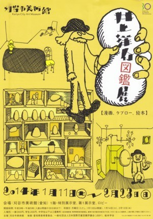 「井上洋介図鑑展」