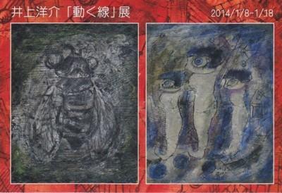 井上洋介「動く線」展