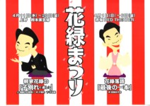 柳家花緑口演・落語「子別れ(通し)」