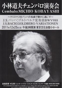 小林道夫チェンバロ演奏会J.S.バッハ:ゴルトベルク変奏曲BWV988