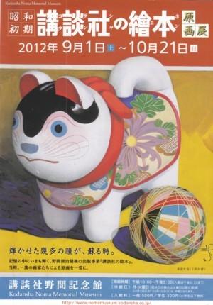 「昭和初期 講談社の繪本 原画展」