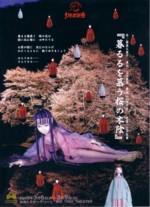 かわせみ座公演「暮れる慕う桜の木陰」