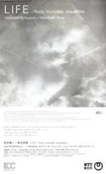 「坂本龍一+高谷史郎/LIFE−fluid,invisible,inaudible...」展