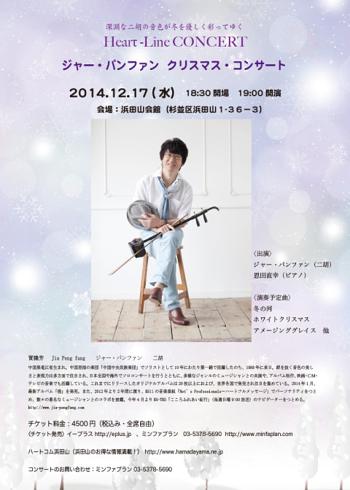 ジャー・パンファン クリスマスコンサート2014