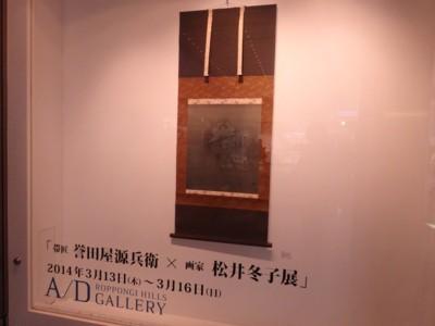 日本画家・松井冬子さんと、京都の帯匠・益田屋源兵衛さんのコラボ展