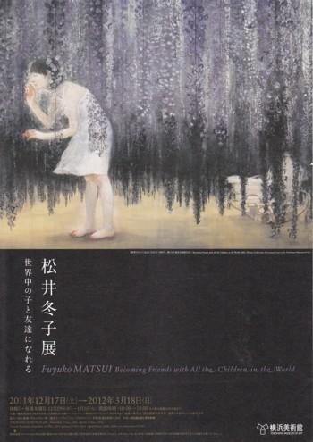 「松井冬子展 世界中の子と友達になれる」