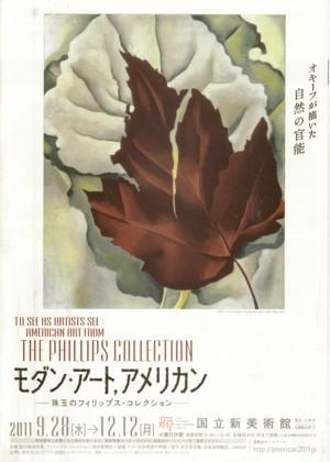 「モダン・アート,アメリカン —珠玉のフィリップス・コレクション—」2