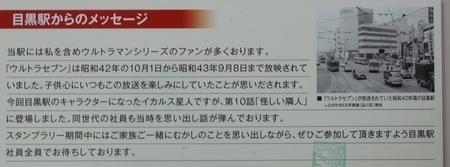 目黒駅メッセージ