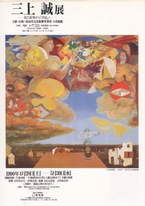 20年前の「三上誠展 自己凝視から『宇宙へ』」 チラシ