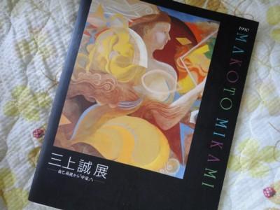 20年前の「三上誠展 自己凝視から『宇宙へ』」 カタログ