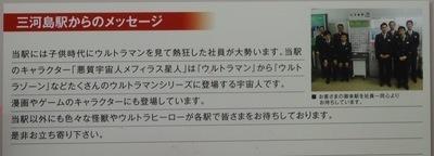 三河島駅メッセージ