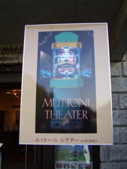 ムットーニシアター in ROKKO@ホール・オブ・ホールズ六甲  プレミアム・ナイトツアー