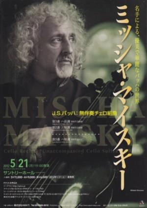 ミッシャ・マイスキー チェロ・リサイタル