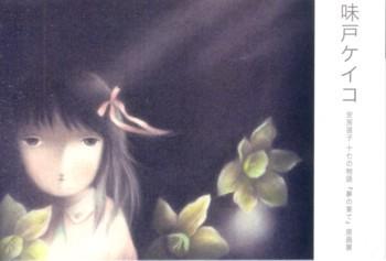 「味戸ケイコ 安房直子 十七の物語『夢の果て』原画展 」