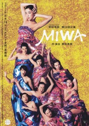 野田地図 第18回公演「MIWA」1