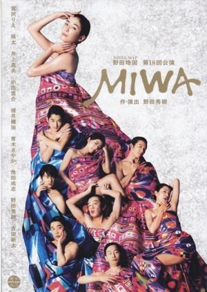 野田地図 第18回公演「MIWA」2