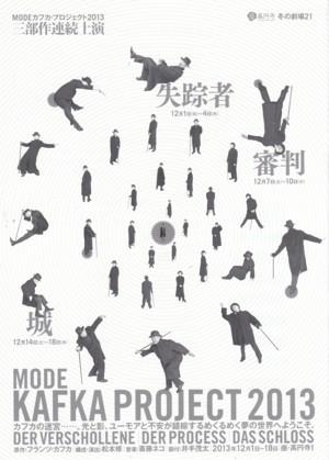 MODE カフカプロジェクト2013 三部作連続上演